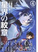 星界の紋章 4 (メテオCOMICS)(メテオコミックス)