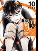 青春×機関銃 10 初回限定特装版 (SEコミックスプレミアム)