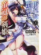 折れた聖剣と帝冠の剣姫 3 (一迅社文庫)(一迅社文庫)