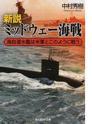 新説ミッドウェー海戦 海自潜水艦は米軍とこのように戦う