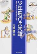 少年飛行兵物語 海軍乙種飛行予科練習生の回想 (光人社NF文庫)(光人社NF文庫)