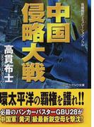 中国侵略大戦 長編戦記シミュレーション・ノベル (コスミック文庫)(コスミック文庫)