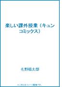 楽しい課外授業 (キュンコミックス)