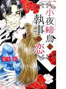 小夜啼鳥と執事の恋 (MISSY COMICS)