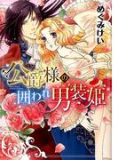 公爵様の囲われ男装姫 (MISSY COMICS)(ミッシィコミックス)