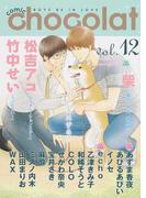 comic chocolat vol.12 BOYS BE IN LOVE(ショコラコミックス)