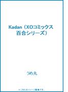Kadan (XOコミックス 百合シリーズ)