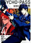 PSYCHO−PASS監視官狡嚙慎也 4 (BLADE COMICS)(BLADE COMICS(ブレイドコミックス))