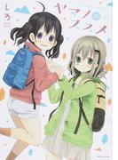 ヤマノススメ Volume12 (EARTH STAR COMICS)(EARTH STAR COMICS(アーススターコミックス))