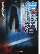 """鏡怪潜 鏡の中の""""ナニか"""""""