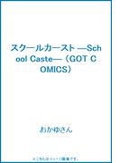 スクールカースト ―School Caste― (GOT COMICS)