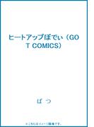 ヒートアップぼでぃ (GOT COMICS)