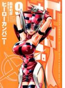 ヒーローカンパニー 9 (HCヒーローズコミックス)