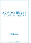 あなぼこ☆お便姫ちゃん (エンジェルコミックス)