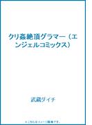 クリ姦絶頂グラマー (エンジェルコミックス)