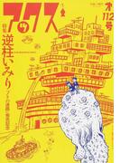 アックス Vol.112 「ノドの迷路」発売記念 特集…逆柱いみり