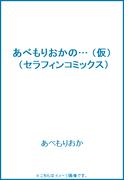 あべもりおかの… (仮) (セラフィンコミックス)