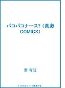 パコパコナース� (真激COMICS)