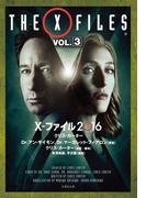 X-ファイル 2016 VOL.3(竹書房文庫)