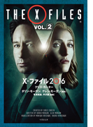 X-ファイル 2016 VOL.2(竹書房文庫)