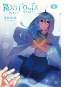 箱入りドロップス 5巻(まんがタイムKRコミックス)