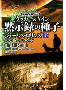 シグマフォース外伝 タッカー&ケイン 黙示録の種子 下(竹書房文庫)