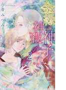 金緑の神子と神殺しの王 2 (リンクスロマンス)(リンクスロマンス)