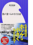 魚が食べられなくなる日 (小学館新書)(小学館新書)