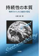 持続性の本質 物理学からみた地球の環境