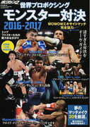 世界プロボクシング モンスター対決 2016-2017 (B.B.MOOK)(B.B.MOOK)