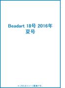 Beadart 18号 2016年夏号