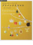 プラバンクリスマス (Asahi Original はじめてのハンドメイド)