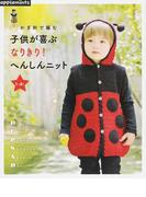 かぎ針で編む子供が喜ぶなりきり!へんしんニット 1〜4才 (Asahi Original)