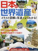 日本の世界遺産 イラスト図解と写真でよくわかる! 今すぐ行ける世界遺産と登録待ちの遺産すべてを紹介!