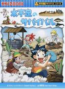 水不足のサバイバル 生き残り作戦 (かがくるBOOK 科学漫画サバイバルシリーズ)