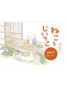 『ねことじいちゃん』2017カレンダー