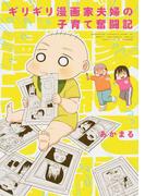 ギリギリ漫画家夫婦の子育て奮闘記 (Kadokawa Comics)(Kadokawa Comics(角川コミックス))