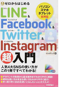 LINE&Facebook & Twitter & Instagram超入門 パソコン スマホ タブレット全対応 (ゼロからはじめる)