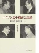 ニクソン訪中機密会談録 増補決定版