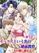 【全1-3セット】セックスという名の婚前教育~三人の婿に囲まれて★SP(恋愛ポップ)