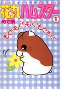 【1-5セット】花丸ハムスター(ペット宣言)