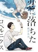【全1-9セット】恋に落ちたコペルニクス(ボーイズファン)