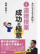 中学校道徳授業成功の極意 (スペシャリスト直伝!)