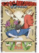 ランボー怒りの改新 (星海社FICTIONS)(星海社FICTIONS)