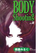 BODY Shooting 2巻