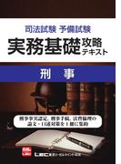 司法試験予備試験 実務基礎攻略テキスト 刑事