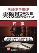 司法試験予備試験 実務基礎攻略テキスト 民事