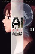 【大増量試し読み版】AIの遺電子 1