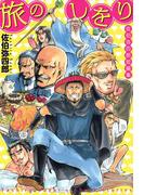 佐伯弥四朗短編集 旅のしをり(1)(ZERO-SUMコミックス)