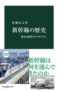 新幹線の歴史 政治と経営のダイナミズム(中公新書)